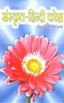 Sanskrit Hindi Kosh