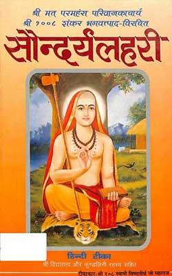 Saundarya Lahari Swami Vishnu Tirtha Ji Maharaj