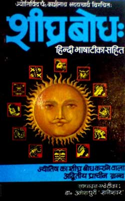 Shighra Bodha Hindi PDF Free Download