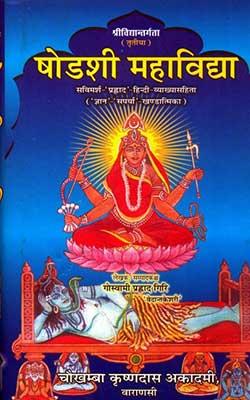 Shodashi Mahavidya Goswami Prahlad Giri Hindi PDF Free Download