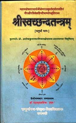 Sri Svacchanda Tantra IV Hindi PDF free download