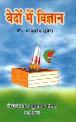 Vedom Mein Vigyan Hindi PDF free download