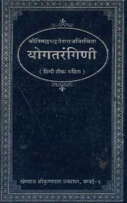 Yoga Tarangini Trimalla Bhatta Hindi PDF Free Download