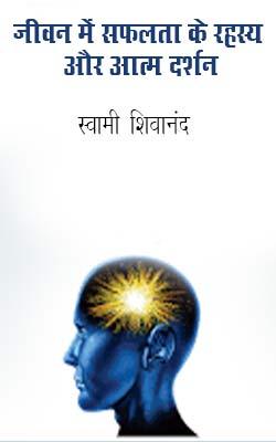 jivan Me Safalta Ka Rahasya Aur Atma Darshan-Swami Shivanand