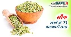 सौंफ खाने के चमत्कारी लाभ और नुस्खे  | Health Benefits of Fennel Seeds