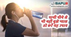पानी पीने से भी नहीं बुझे प्यास तो करें यह उपाय | Excessive Thirst Home Remedies