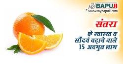 संतरा के स्वास्थ्य व सौंदर्य बढ़ाने वाले 15 अदभुत लाभ । Orange Fruit Benefits in Hindi