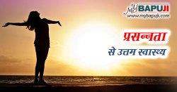 प्रसन्नता से उत्तम स्वास्थ्य | Happiness Is Good for Your Health