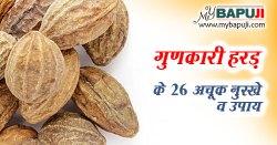 गुणकारी हरड़ के 26 अचूक नुस्खे व उपाय | Harad Ke Upyog in Hindi