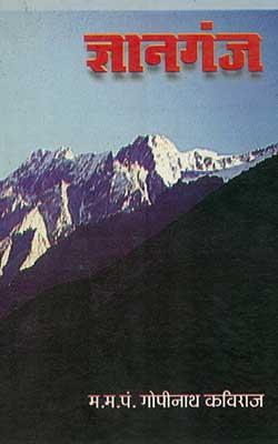 ज्ञानगंज (Jnanaganj)
