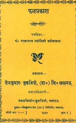 Phal Prakash Hindi PDF Free Download