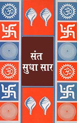Sant Sudha Saar By Shri Viyogi Hari Hindi PDF Free Download