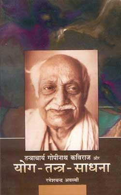 Tantracharya Gopinath Kaviraj Aur Yoga Tantra Sadhana