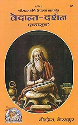 Vedant Darshan ( Brahmasutra) By Gita Press