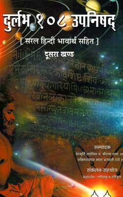 108 Upanishads Part 2( Gyan Khanada) Pt. Shriram Sharma Acharya