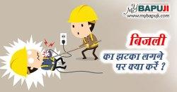 बिजली का झटका लगने पर क्या करें ?