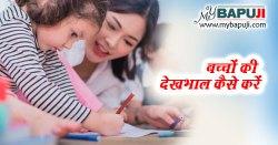 बच्चों की देखभाल कैसे करें | Child Care Tips in Hindi