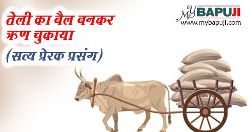 prerak prasang in hindi with moral