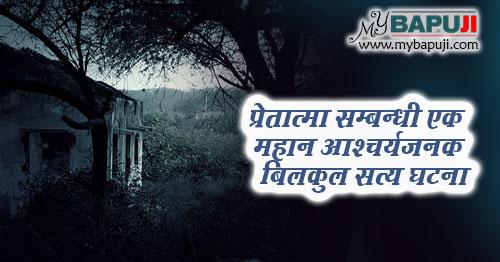 pret atma ki kahani jo hai saty ghatna par aadharit