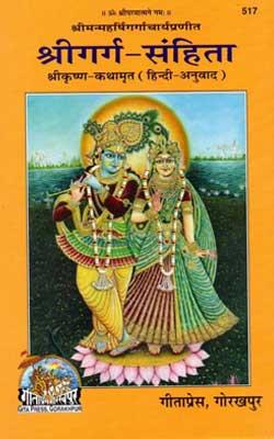 Garg Sanhita By Gita Press Hindi PDF Free Download