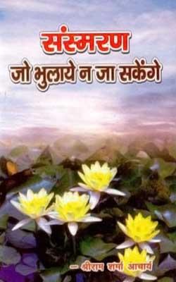 Sansmaran Jo Bhulaya Na Ja Sakanga By Shri Ram Sharma