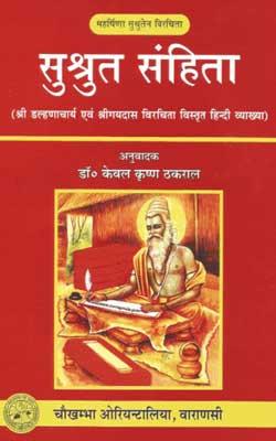 Sushrita Samhita Hindi PDF Free Download