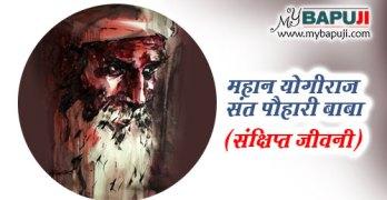 Pavhari Baba ki jivani hindi mein