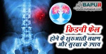 kidney fail hone ke lakshan aur suraksha ke upay