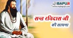 सन्त रैदास(रविदास) जी का जीवन परिचय | Sant Ravidas ka Jeevan Parichay