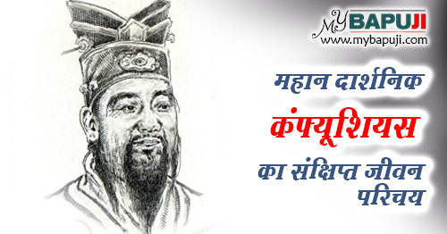 Confucius ka jivan parichay hindi