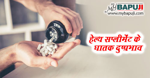 health supplements ke fayde aur nuksan