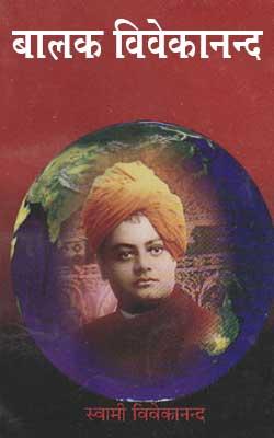 Baalak Vivekanand Hindi PDF Free Download