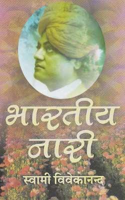 भारतीय नारी -स्वामी विवेकानंद | Bharatiy Nari -Swami Vivekananda