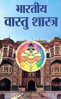 Bharatiy Vastu Shastr Hindi PDF Free Download