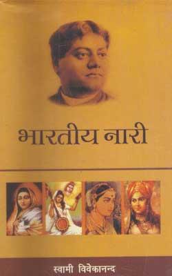 भारतीय नारी -स्वामी विवेकानंद | Bhartiya Nari -Swami Vivekananda