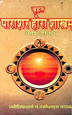बृहत पराशर होरा शास्त्रम - Brihat Parashar Hora Shastra