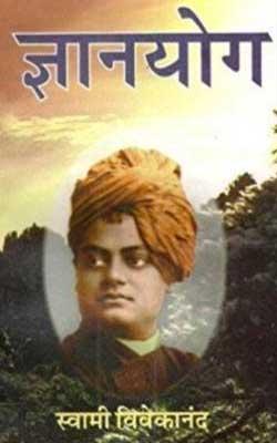 ज्ञानयोग -स्वामी विवेकानंद | Gyanyog -Swami Vivekananda