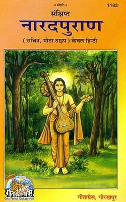 Narad Puran Hindi PDF Free Download