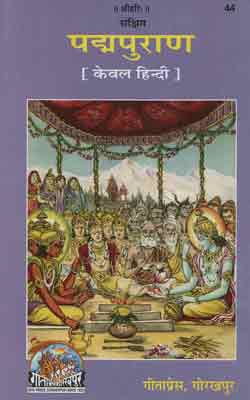 पद्म पुराण - Padam Puran