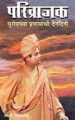 परिव्राजक -स्वामी विवेकानंद | Parivrajak -Swami Vivekananda