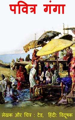 पवित्र गंगा - सचित्र (Pavitra Ganga)
