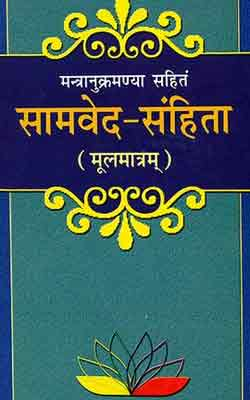 Samved Samhita Hindi PDF Free Download