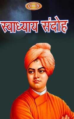 Sawadhyay Sandoha Hindi PDF Free Download