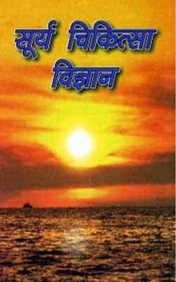 सूर्य चिकित्सा विज्ञान   Surya Chikitsa Vigyan