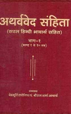 अथर्ववेद संहिता - 1 (Atharva Veda Samhita)