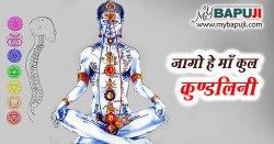 जागो हे माँ कुल कुण्डलिनी : Kundalini Shakti ki Jankari