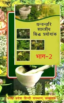 धन्वन्तरि शास्त्रीय सिद्ध प्रयोगांक भाग-2   Dhanvantri Shastriya Siddh Prayogank Bhag-2