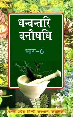 धन्वन्तरि वनौषधि भाग-6 | Dhanvantri Vanaushadh Bhag-6