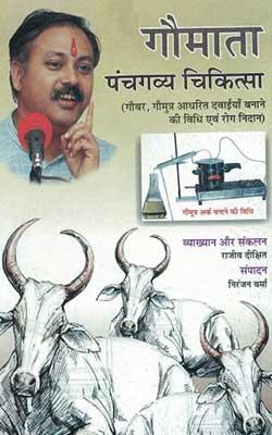 Gaumata Panchgavya Chikitsa Hindi PDF Free Download