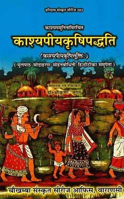 Kashyapiya Krishi Paddhati Hindi PDF Free Download